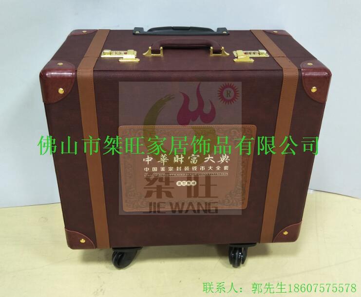 皮质纪念币展示收纳拉杆箱